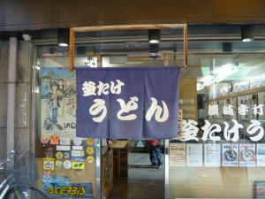 udon110302-1